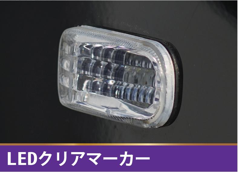 LEDサイドクリアマーカー 【税抜4800円】
