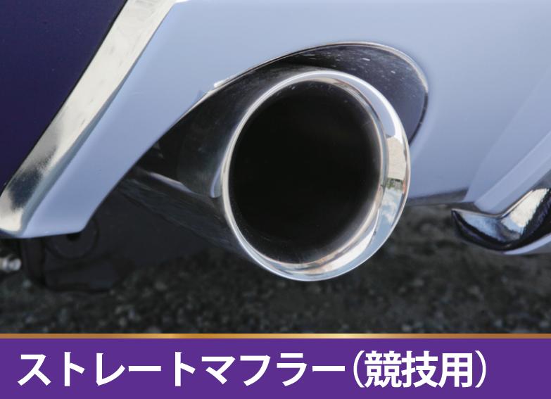 ストレートマフラー 【税抜49800円】RT