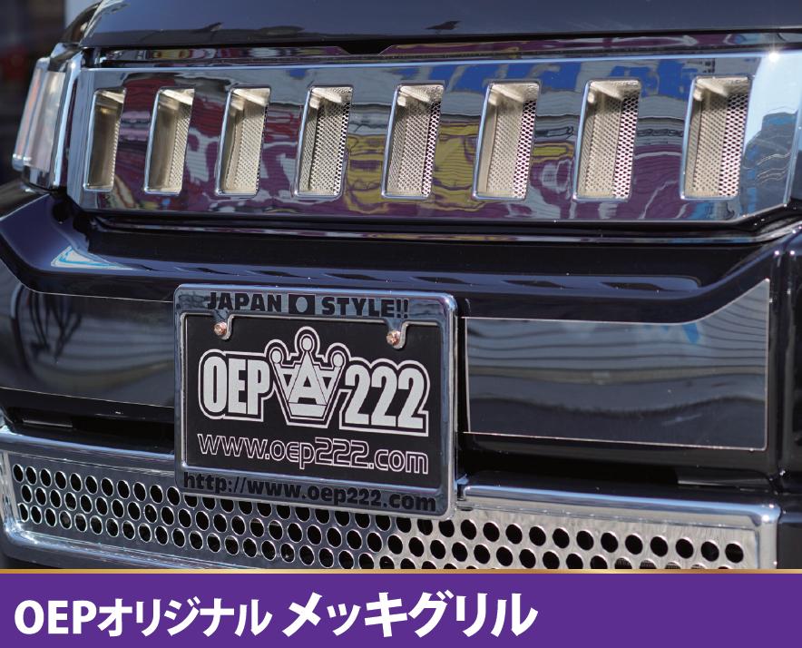 メッキフロントグリル 【税抜70000円】RT