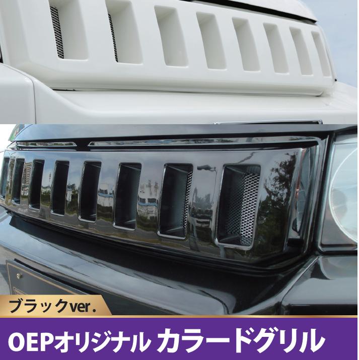 カラードフロントグリル 【税抜60000円】RT