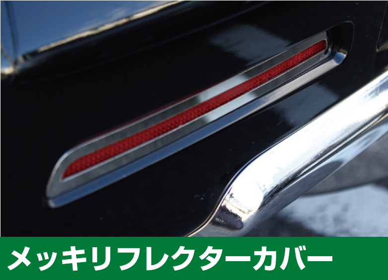 メッキリフレクターカバー 【税抜6800円】