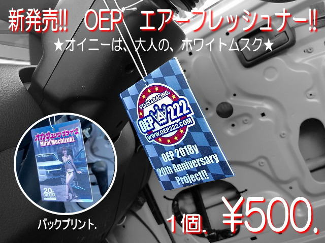エアーフレッシュナー 【税抜500円】
