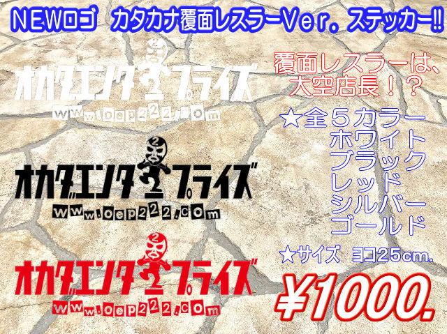 カタカナ覆面レスラーステッカー 【税抜1000円】