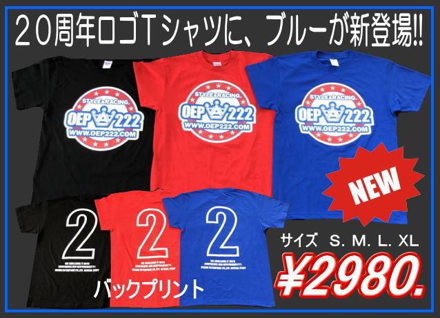 20周年記念 Tシャツ ブルー 【税抜2980円】