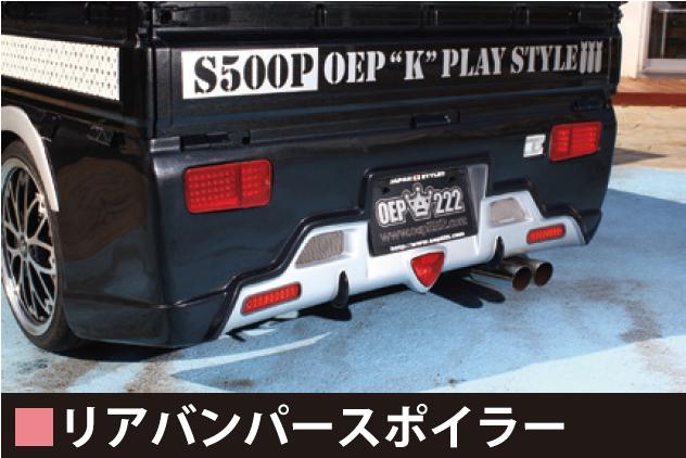 リアバンパー 【税抜48000円】S500
