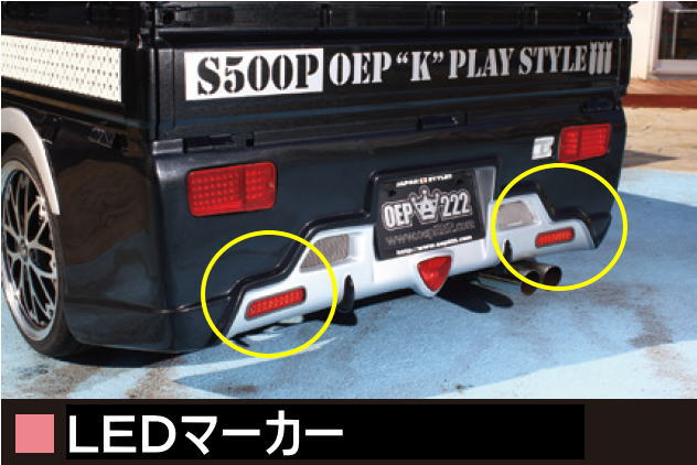 LEDマーカー 【税抜18000円】S500