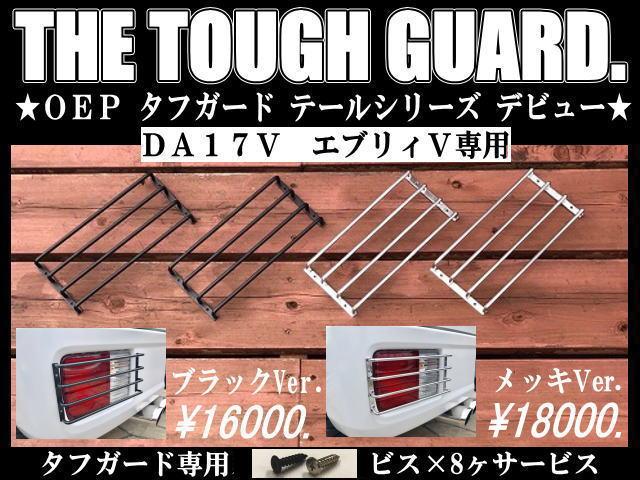 タフガード テールシリーズ ブラックVer.【税抜16000円】17V