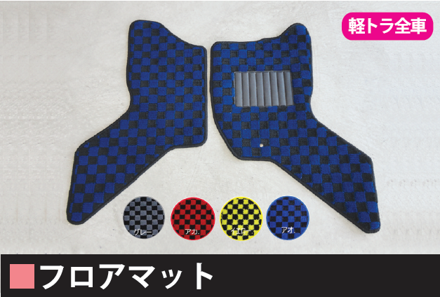 チェッカー柄フロアマット 【税抜9800円】Sキャリー
