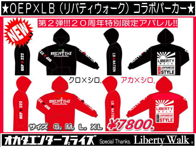 OEP×LB 特別限定 コラボパーカー  【税抜7800円】