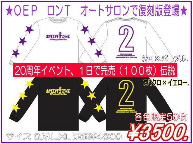復刻版 覆面レスラー ロングTシャツ  【税抜3500円】