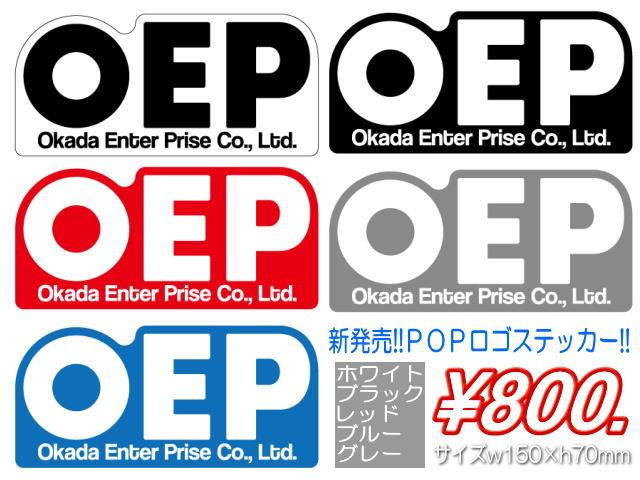 POPロゴステッカー 【税抜800円】
