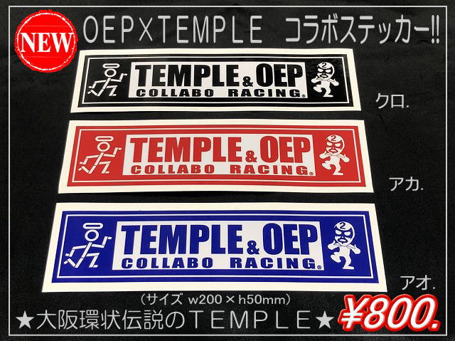 OEP×TEMPLE コラボステッカー 【税抜800円】