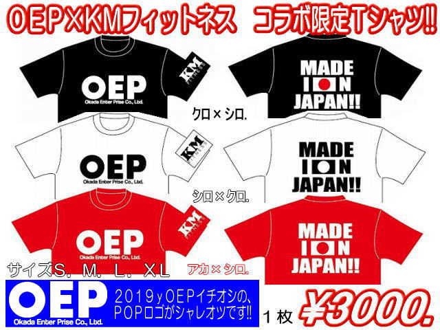 OEP×KMフィットネス POPロゴ コラボ限定Tシャツ  【税抜3000円】