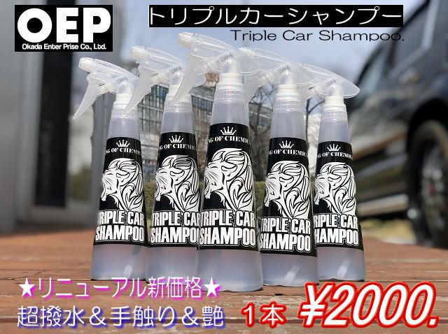 トリプルカーシャンプー 【税抜2000円】