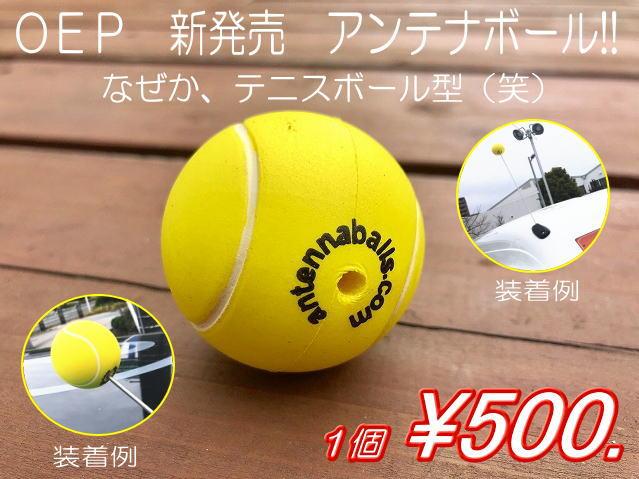 アンテナボール 【税抜500円】