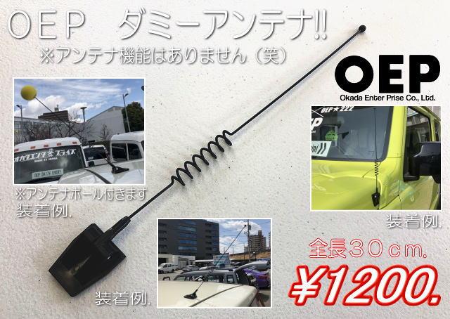 ダミーアンテナ 【税抜1200円】