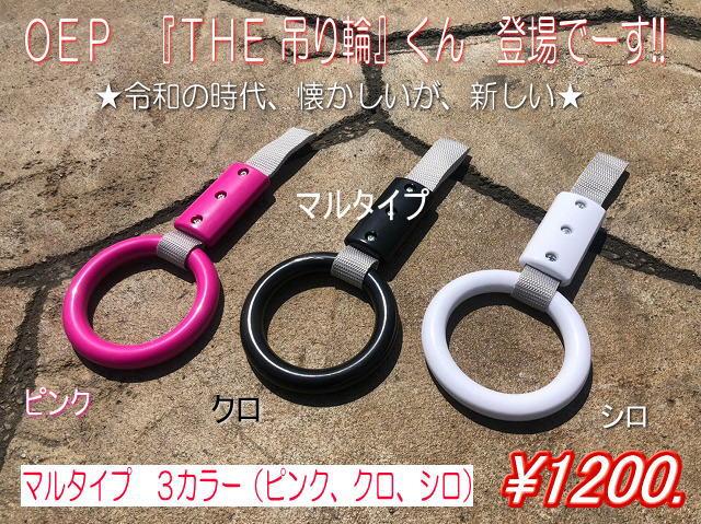 THE 吊り輪 マルタイプ 【税抜1200円】