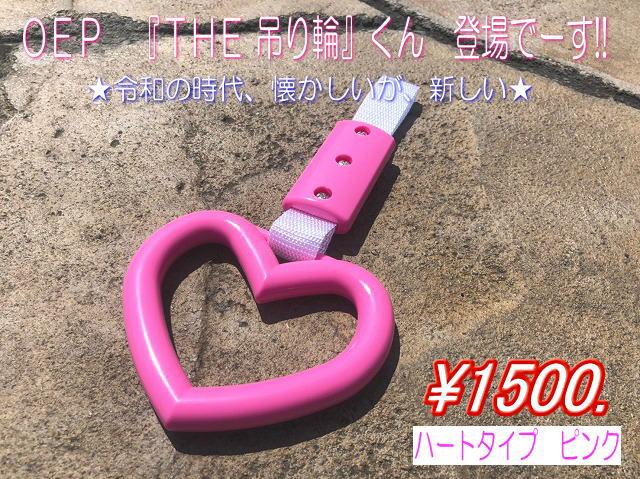 THE 吊り輪 ハートタイプ 【税抜1500円】