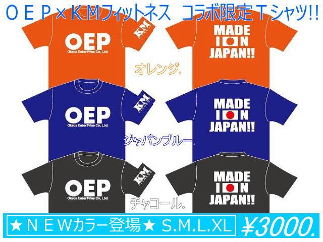NEWカラー OEP×KM コラボ限定Tシャツ 【税抜3000円】
