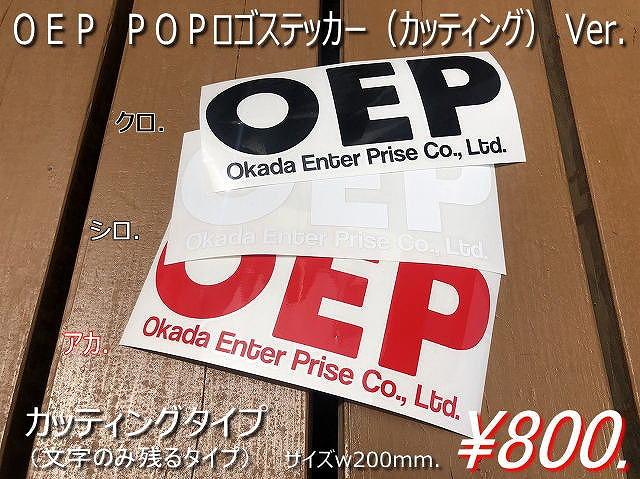 POPロゴステッカー(カッティング) 【税抜800円】