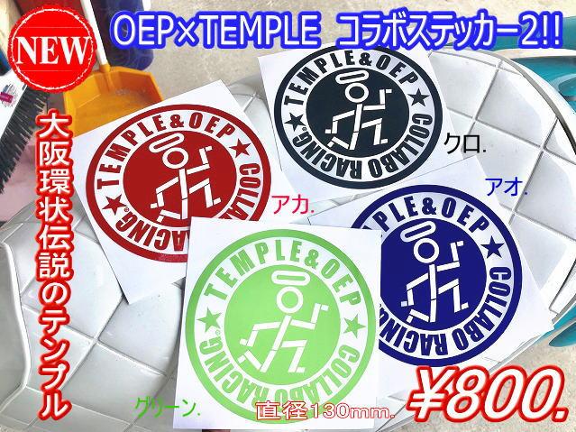 OEP×TEMPLE コラボステッカー 2【税抜800円】