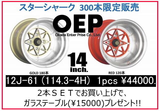 復刻版スターシャーク12J 2本SET  【税抜1本44000円】