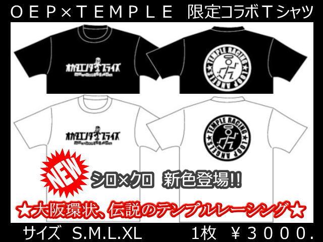 OEP×TEMPLE 限定コラボTシャツ  【税抜3000円】
