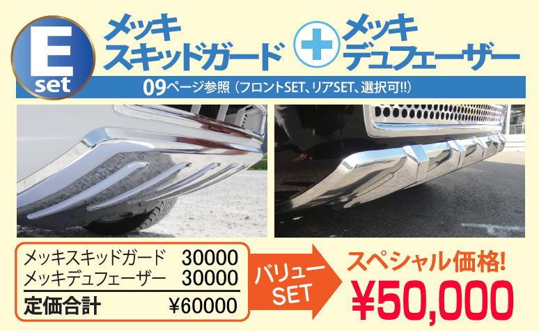 おすすめバリューSET Eset 【税抜50000円】RT