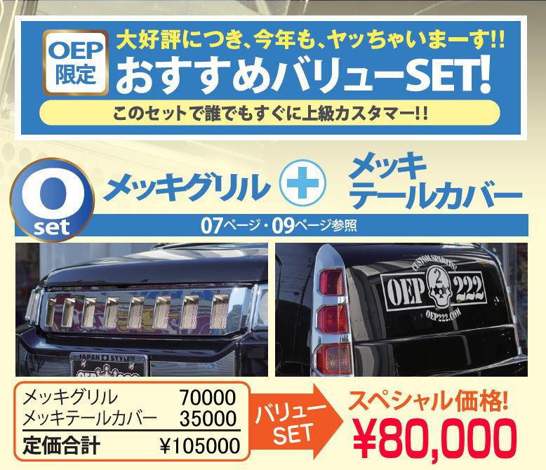 おすすめバリューSET Oset 【税抜80000円】RT