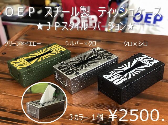 スチール製 ティッシュケース JP 【税抜2500円】