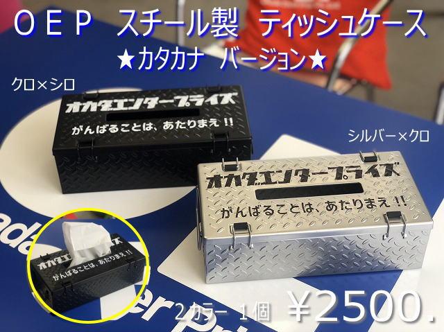 スチール製 ティッシュケース カタカナ 【税抜2500円】