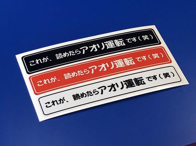 アオリ運転撲滅ステッカー 【税抜800円】