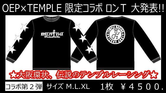 OEP×TEMPLE 限定コラボロンT  【税抜4500円】