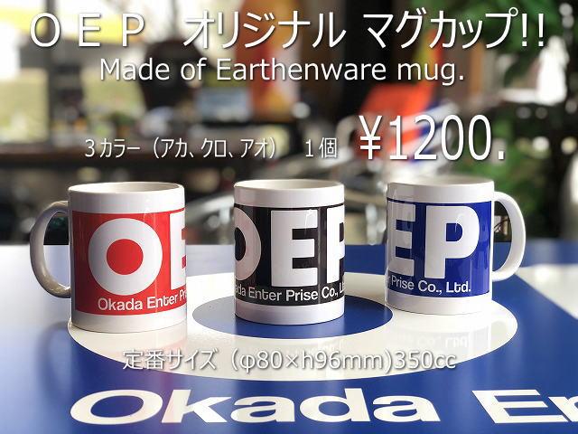 OEPマグカップ POPロゴ 【税抜1200円】