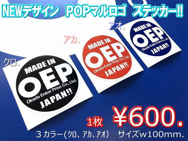 POPマルロゴ ステッカー 【税抜600円】
