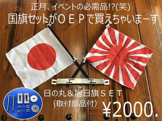 国旗セット クルマ用 【税抜2000円】