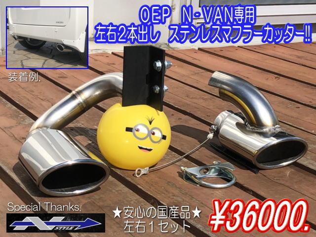ステンレスマフラーカッター 左右2本出し【税抜36000円】N-VAN