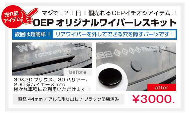 リアワイパーレスキット  【税抜3000円】