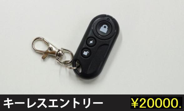 キーレスエントリー 【税抜20000円】L700