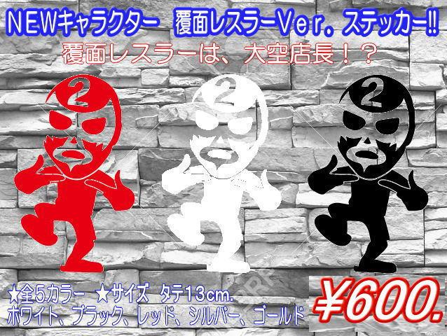 覆面レスラーステッカー 【税抜600円】