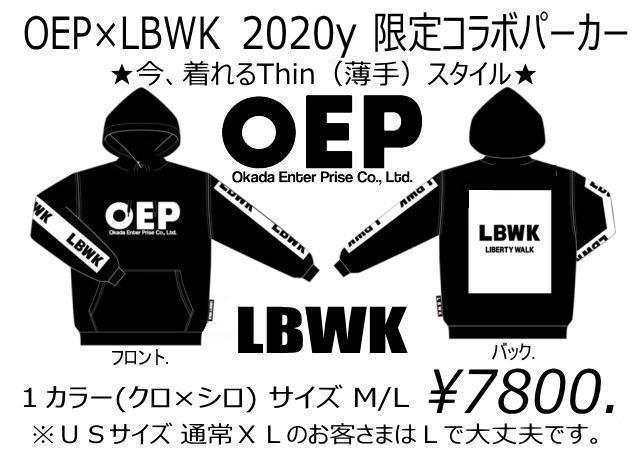 OEP×LBWK 限定コラボパーカー  【税抜7800円】