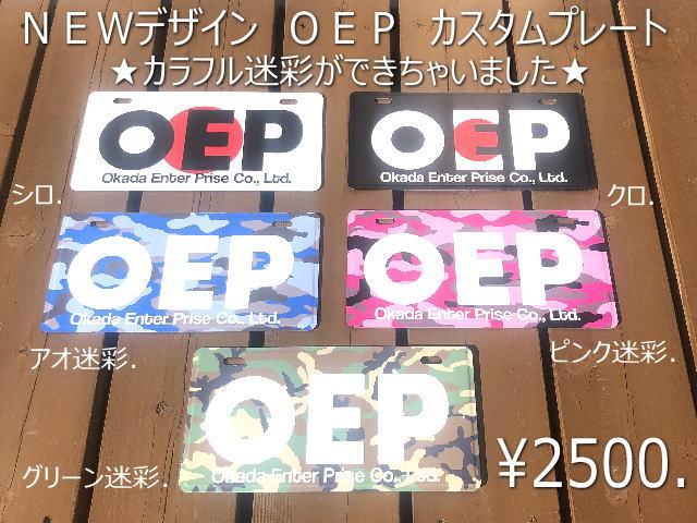 NEWデザイン POPロゴ カスタムプレート  【税抜2500円】