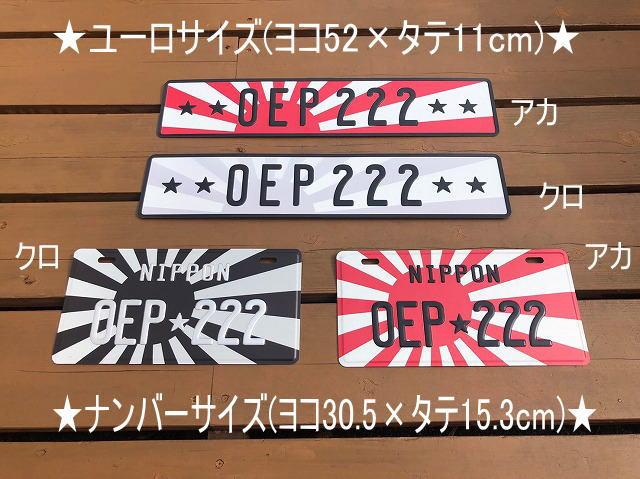 NEWデザイン JP エンボスプレート  【税抜3000円】