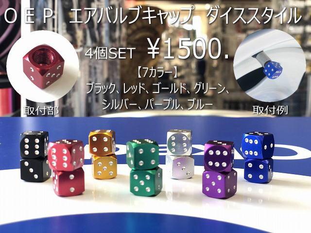 エアバルブキャップ ダイス 【税抜1500円】