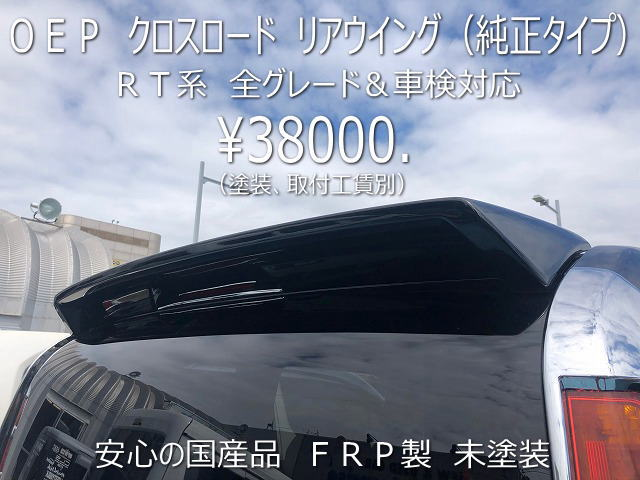 リアウイング 【税抜38000円】RT