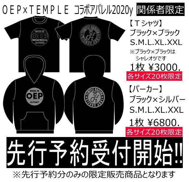 OEP×TEMPLE  限定コラボパーカー  【税抜6800円】
