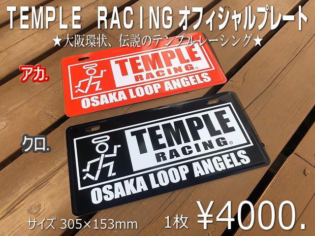 TEMPLE RACING オフィシャルプレート  【税抜4000円】