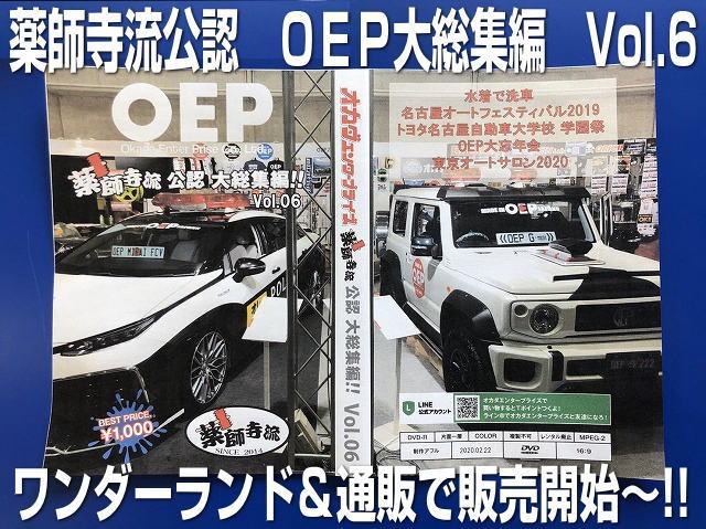 薬師寺流公認 OEP大総集編!!vol.6 【税抜1000円】