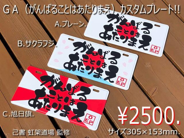 GAロゴ カスタムプレート  【税抜2500円】