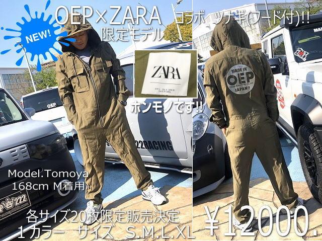 OEP×ZARA 限定コラボツナギ フード付 【税抜12000円】